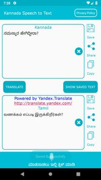 Kannada Speech to Text -  Translator & Recognizer screenshot 5