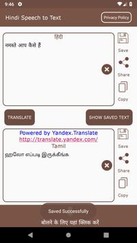 Hindi Speech to Text -  Translator and Recognizer screenshot 14