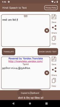 Hindi Speech to Text -  Translator and Recognizer screenshot 13