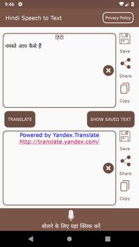 Hindi Speech to Text -  Translator and Recognizer screenshot 1