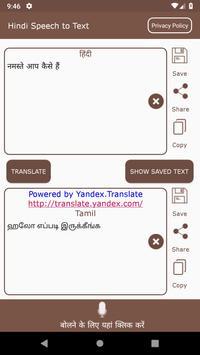 Hindi Speech to Text -  Translator and Recognizer screenshot 3
