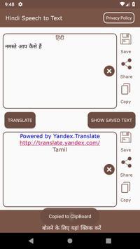 Hindi Speech to Text -  Translator and Recognizer screenshot 7