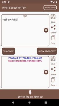Hindi Speech to Text -  Translator and Recognizer screenshot 9