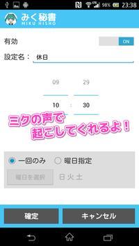 みく秘書(ミクと会話+便利機能セット) screenshot 4