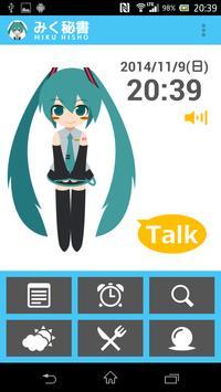 みく秘書(ミクと会話+便利機能セット) poster