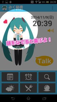 みく秘書(ミクと会話+便利機能セット) screenshot 1