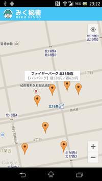 みく秘書(ミクと会話+便利機能セット) screenshot 2