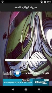هجولة شلات قديمك نديمك screenshot 8