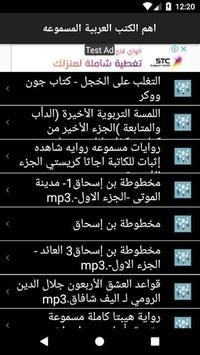 اهم الكتب العربية المسموعه screenshot 6
