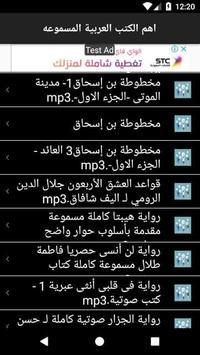 اهم الكتب العربية المسموعه screenshot 7