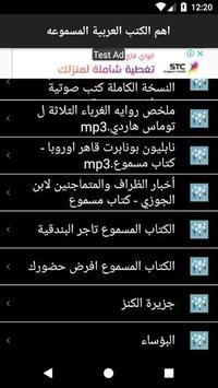 اهم الكتب العربية المسموعه screenshot 8