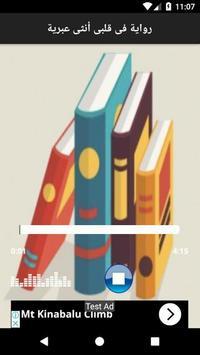 مكتبة كتب مجانية بدون آنترنت screenshot 11