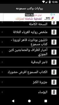 روايات وكتب مسموعه screenshot 3