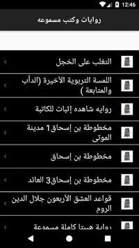 روايات وكتب مسموعه screenshot 1