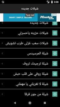 شيلات يابدويه سعوديه screenshot 10
