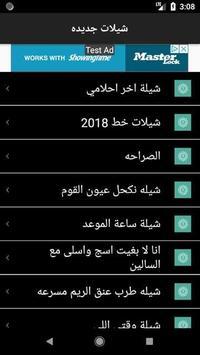 شيلات يابدويه سعوديه screenshot 9