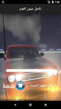 شيلات طقطقه ٢٠١٩ screenshot 1