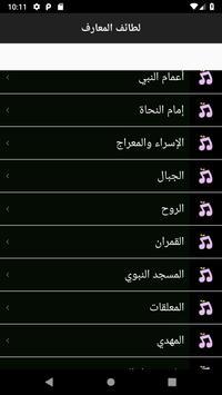 لطائف المعارف screenshot 11