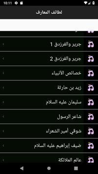لطائف المعارف screenshot 15