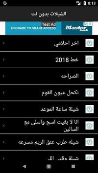 شيلات ابو سعود ٢٠١٩ screenshot 6