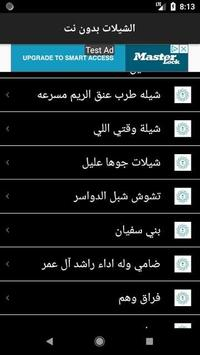 شيلات ابو سعود ٢٠١٩ screenshot 1