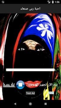 شيلات يمنيه غزليه بدون نت screenshot 4