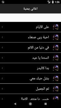 شيلات يمنيه غزليه بدون نت screenshot 5