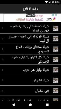 فهد بن فصلا - تعمل في الخلفية screenshot 5