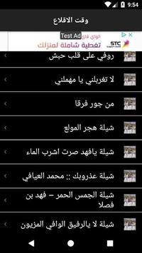فهد بن فصلا - تعمل في الخلفية screenshot 7