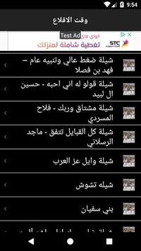 فهد بن فصلا - تعمل في الخلفية screenshot 10