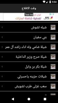 فهد بن فصلا - تعمل في الخلفية screenshot 11