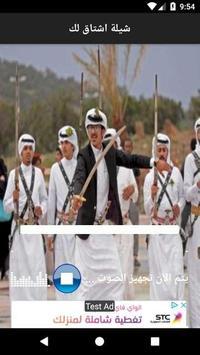 فهد بن فصلا - تعمل في الخلفية screenshot 14