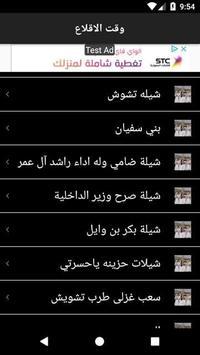 فهد بن فصلا - تعمل في الخلفية screenshot 1