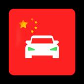 Laowai drive 2021 Chinese Drivers License 老外驾考宝典题库 icône