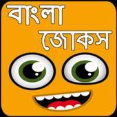 Bangla Jokes icon