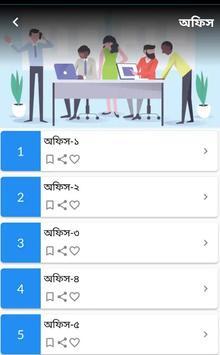 Bangla Jokes screenshot 4