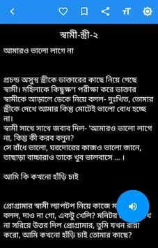 Bangla Jokes screenshot 5