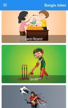 Bangla Jokes screenshot 1