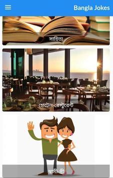 Bangla Jokes screenshot 3