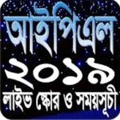 আইপিএল টি২০ ২০১৯ icon