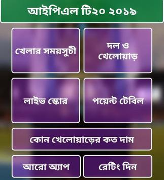 আইপিএল টি২০ ২০১৯ poster