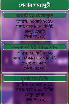 আইপিএল টি২০ ২০১৯ screenshot 1