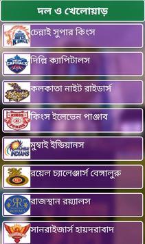 আইপিএল টি২০ ২০১৯ screenshot 3