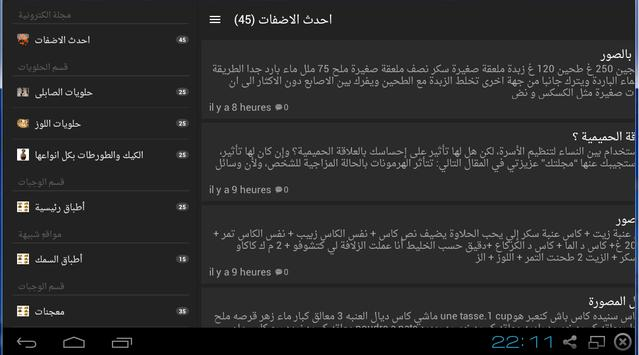 مولاتي الحادكة   Moulati Hadga screenshot 1
