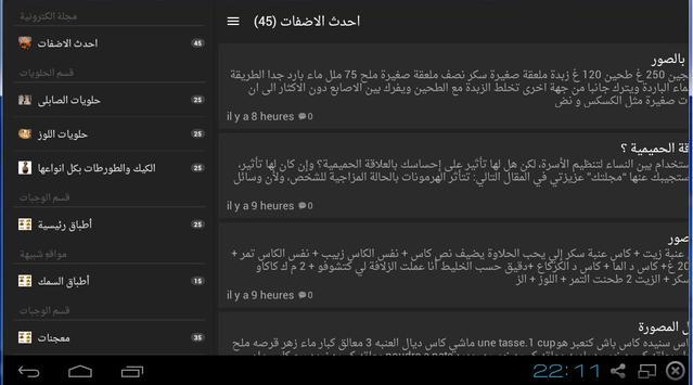 مولاتي الحادكة   Moulati Hadga screenshot 2