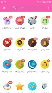 لالة مولاتي Screenshot 8