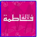 Lala fatima - لالة فاطمة APK