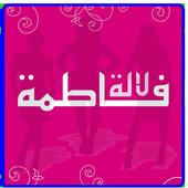 Lala fatima - لالة فاطمة иконка