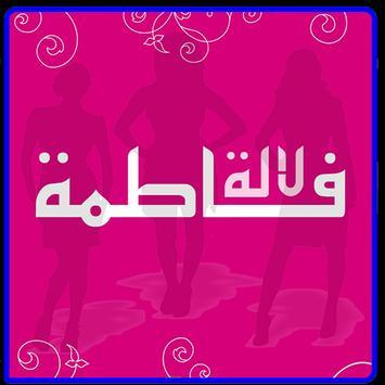 Lala fatima - لالة فاطمة постер