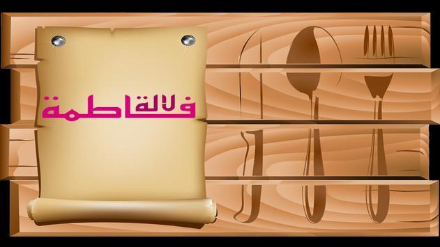 Lala fatima - لالة فاطمة скриншот 1
